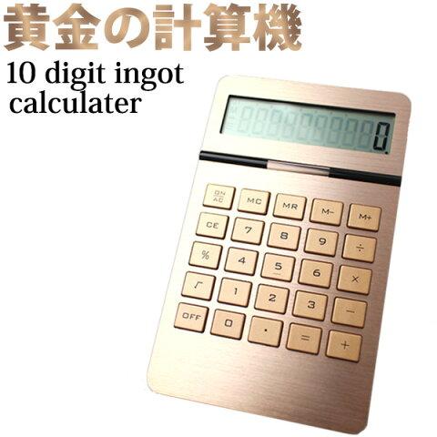 【メール便可】10digit ingot calculater/黄金の電子計算機 10桁表示(DTL)/デバイスタイル【ポイント5倍】【10/29】