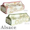 【メール便送料無料】Alsace(アルザス) ティッシュケース/クォーターリポート【在庫有】【あす楽】