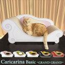 Caricarina Basic カリカリーナ ベーシック グラングラン ネコ用 猫用 ねこ用 爪とぎ&ベッド(ILL)【送料無料】【メーカー直送/一部送料有】【海外×】【代引き不可】【ポイント10倍】【6/21】