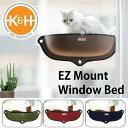 【選べる特典付】K&H EZ Mount Window Bed イージー マウント ウィンドウ ベッド(GMP)【送料...