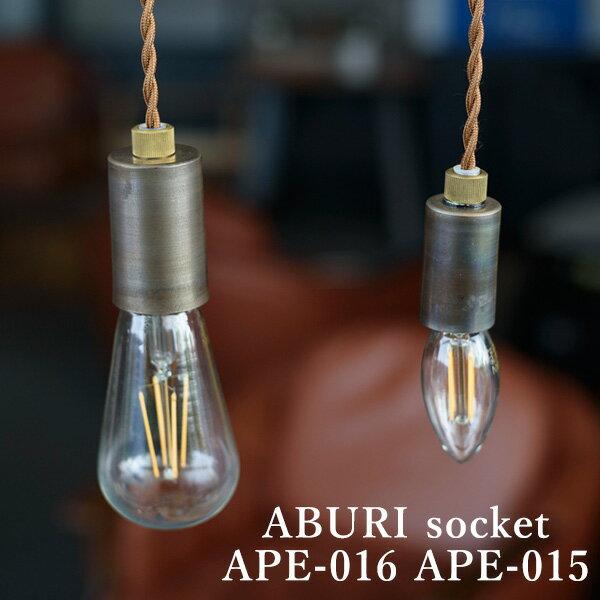 人気カラー5種から選べるおまけ付 ABURI socket アブリ 炙り ソケット APE−015 APE−016/スワン電器【送料無料】【ポイント5倍/一部在庫有】【4/30】