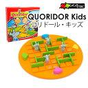 正規販売店 Gigamic コリドール・キッズ ボードゲーム GK003/ギガミック QUORIDOR Kids(CAST)【送料無料】【ポイント6倍/在庫有】【10/29】【あす楽】 1