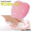 Foot Gloomer フットグルーマー マニキューレ/サンパック【送料無料】【ポイント10倍】【6/16】