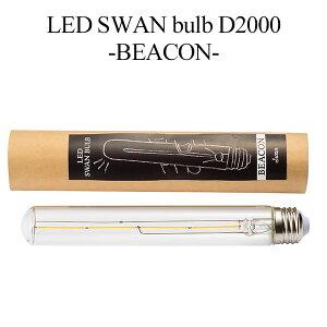 LED SWAN bulb D2000 BEACON