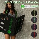 BODY BOSS 2,0 標準パッケージ