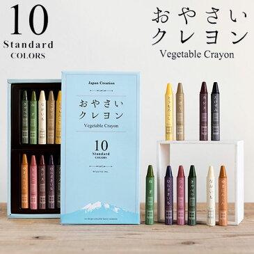 【メール便送料無料】おやさいクレヨン Standard/スタンダード(10色)/mizuiro株式会社