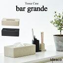 2018年新色 ideaco Tissue Case bar grande ティッシュケース バー グランデ/イデアコ【送料無料】【ポイント10倍/在庫有】【6/26】【あす楽】