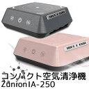 【正規販売店】「ZIP!」で紹介 ZUNION ズニオン 超高性能コンパクト多機能空気清浄機 IAー