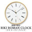 Lemnos RIKI ROMAN CLOCK リキ ローマン クロック WR17−12 直径251mm 壁掛け時計/タカタレムノス【送料無料】【ポイント10倍/お取寄せ確認】【海外×】【7/1】 1