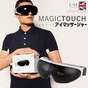 E&M MAGIC TOUCH OPTIC マジック タッチ オプティック(bcl)【送料無料】【お取寄せ】