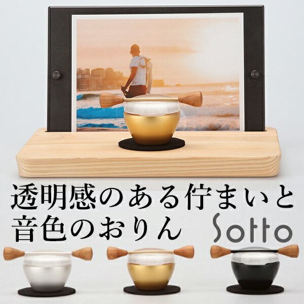 仏具, りん Paddle sottoSEO532