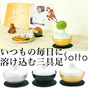 Chering チェリング 三具足 火立・香立・花立のセット sotto(ソット)