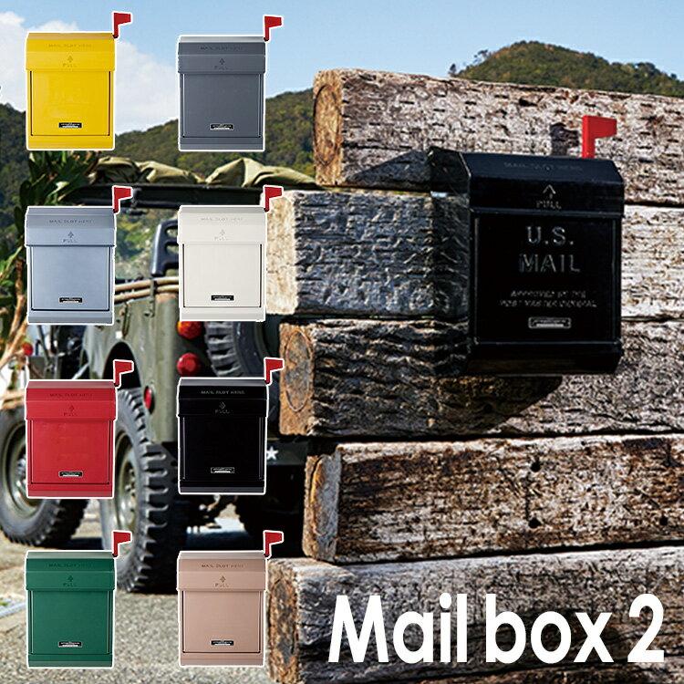 【一部予約:9月上〜】新仕様 フラグ機能付 Mail box2 郵便受け(フタのみエンボス文字入り)/ART WORK STUDIO【送料無料】【ポイント10倍】【8/19】