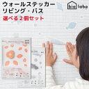 【メール便送料無料】選べる2個セット biolabo Wall Sticker Living Bath ウォールステッカー リビング バス カビ防止 消臭 ステッカー バイオラボ(NSYM)【ポイント3倍】【6/15】