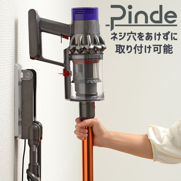 Pinde クリーナー壁付けホルダー PNS8300 コードレスクリーナー 壁掛け収納(AUX)【送料無料】【あす楽】