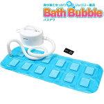 バスアワ Bath Bubble