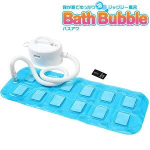 バスアワ Bath Bubble 我が家でゆったり泡ジャグジー風呂