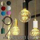 LONDON LIGHT ロンドン ライト ソケットライト(WVT)【送料無料】【ポイント2倍/在庫有※一部ご予約】【10/29】