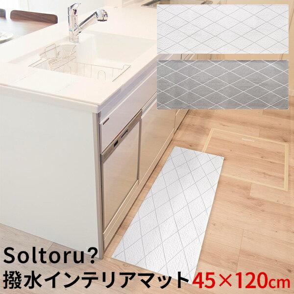 配膳用品・キッチンファブリック, キッチンマット Saltoru 45120cmOKATO532