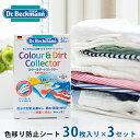 3箱セット Dr.Beckmann ドクターベックマン カラー&ダートコレクター 色移り防止シート 30枚入り×3 90枚(EOCT)【送料無料】【在庫有】【あす楽】