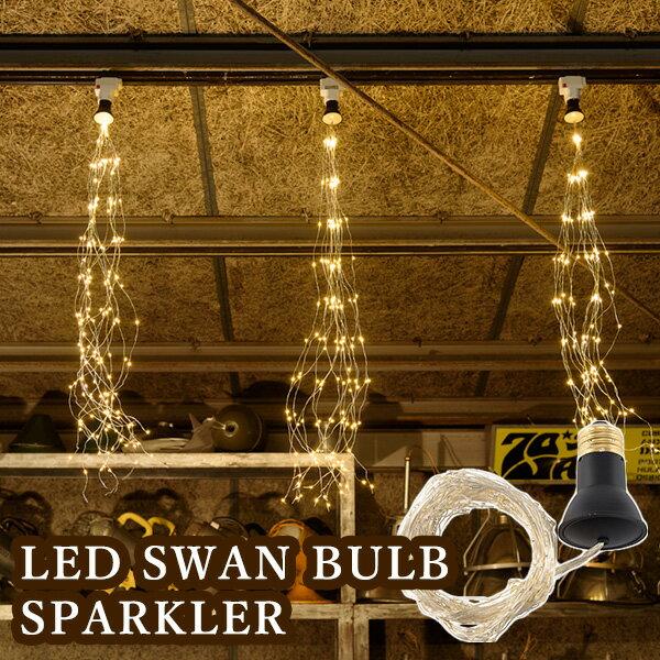 インテリアライト, ガーランド照明 LED SWAN BULB SPARKLER SWBS700L S701L101214