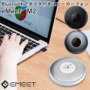 eMeet M2 Bluetoothアダプタ付きスピーカーフォン(AFU)【送料無料】【ポイント5倍/一部在庫有】【10/15】