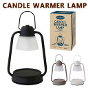 キャンドルウォーマーランプミニ CANDLE WARMER LAMP J3610000/カメヤマ【送料無料】【ポイント3倍/在庫有】【9/30】【あす楽】