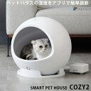 【特典付】【正規販売店】PETKIT スマート・ペットハウス・コージー2 Pet House COZY2/ペットキッ...