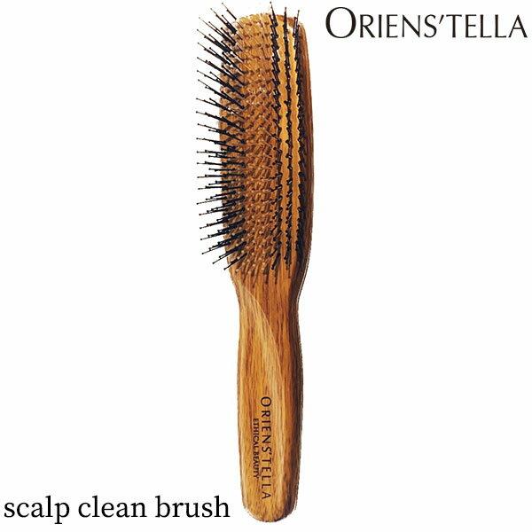 【期間限定プレゼント付き】ORIENS'TELLA scalp clean brush スカルプ クリーン ブラシ オリエンステラ(ECB)【ポイント5倍】【3/16】