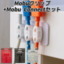 【メール便送料無料】【正規販売店】Mobu 6Pack モブ パチッと挟むだけ ケーブルが絡まなくなるクリップ +Mobu Connectセット(SBYA)【ポイント3倍/在庫有】【9/30】