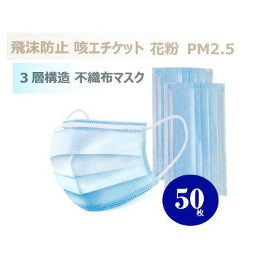 【在庫あり】【即日or翌日発送】使い捨てマスク 50枚入(水色)