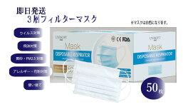 【限定セール】サージカルマスク 50枚入 1980円(白色)使い捨てマスク