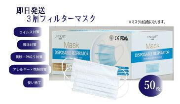 【国内より即日発送】マスク 使い捨て 50枚入 3,480円(白色)在庫有り