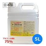 【日本製】アルコール75%! 業務用除菌剤 5リットル  消毒 感染症対策に!