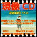 フィルム現像 高解像度16BでCD書込 データ保存 Wインデックス  カラー35ミリ、写ルンですレンズ付きフィルム、(APS ハーフ 120は別出品)フジカラー 純正現像液 写真 現像 フィルム ネガ