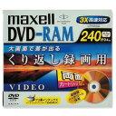 【売り切れ御免】Maxell DVD-RAM 繰り返し録画用 地上デジタル放送対応 4.7GB(両面9.4GB) 3倍速対応 1枚 ケース入り ノンプリンタブル DRM240B.1P