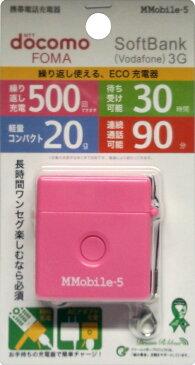 FOMA・SoftBank用 携帯電話用充電器 ピンク AC MDS-11PI