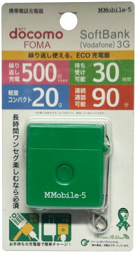 FOMA・SoftBank用 携帯電話用充電器 グリーン AC MDS-11GR
