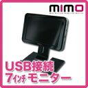 USB接続7インチ ミニディスプレイmimo モニター UM-710 Black