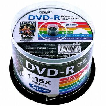 【5000枚まとめ買い☆送料無料】HIDISC データ用 DVD-R 16倍速 50枚×100パック ワイドプリンタブル HDDR47JNP50 ※CPRMには対応しておりません