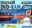 maxell DVD-RAM録画用 120分 3倍速 10枚パック