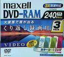 【アウトレット】マクセル DVD-RAM 240分 3枚 CPRM対応 カートリッジタイプ(取り出し可能)