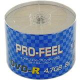 【アウトレット】 PRO-FEEL DVD-R データ用 4.7GB 8倍速対応 50枚 ホワイトワイドタイプ インクジェットプリンター対応**