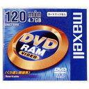 【訳アリ】マクセル くり返し録画用 DVD-RAM 120分 5枚 カートリッジなし Maxell DRM-V47.1P5S
