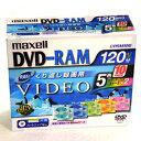 【生産中止商品】マクセル 録画用 DVD-RAM 1倍速 120分x10枚 CPRM対応 ハードコート 5色カラーディスク カートリッジ無しDRM120MIX.1P10S