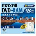 【売り切れ御免】maxell 録画用 地上 DVD-RAM 3倍速 120分 1枚 タイプ2 カートリッジ CPRM対応 DRMC120B.1P