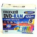 【訳アリ】マクセル 録画用 DVD-RAM 3倍速 120分x5枚 CPRM対応 ハードコート 5色カラーカートリッジ DRMC120MIXB.1P5S