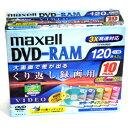 【生産中止商品】マクセル 録画用 DVD-RAM 3倍速 10枚 Ver.2.1 カートリッジ無し 5色カラーディスク CPRM対応 maxell DRM120MIXB.1P10S
