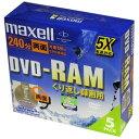 【訳アリ】マクセル くり返し録画用 DVD-RAM 240分 5枚 5倍速 CPRM対応 カートリッジタイプ Maxell DRMC240C.1P5S