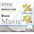【日本製】TDK 音楽用CD-R 超硬シリーズ 80分 5枚 ホワイトワイドプリンタブル インクジェットプリンタ対応 ハードコート仕様 CD-RHC80PWX5A